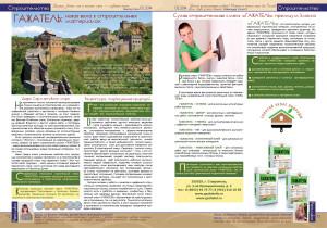 Журнал_ЮжРегион_72-73